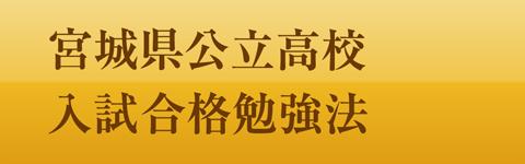 宮城県・山形県の高校入試の合格勉強法