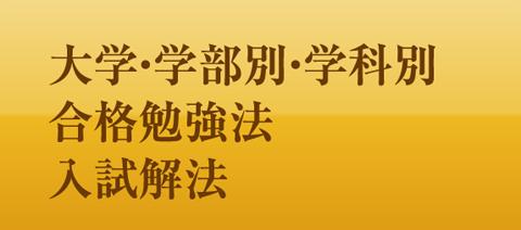 難関大学の学部別の合格勉強法